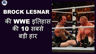 Brock Lesnar Top 10 Biggest Matches Loss in WWE History