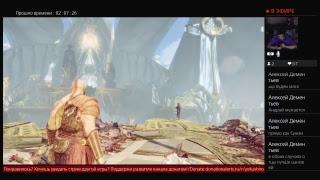 God of War 2018 - Стрим #3! #PS4 #LIVE