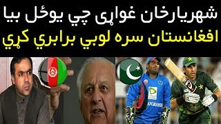 PCB Former Chairmen Shaharyar Khan Wants Afghanistan Cricket Team To Tour Pakistan For a Series