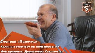 С 1 апреля Григорий Иванов разыгрывает футболистов