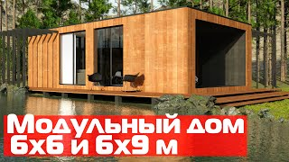 Обзор модульного дома 6х9 и 6х6 с плоской крышей и панорамными окнами//Проект дома Country House