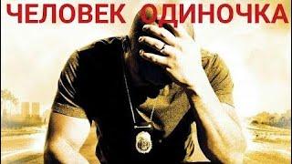 Крутейший Боевик 'ЧЕЛОВЕК ОДИНОЧКА' Криминальные Фильмы 2017, Фильмы Боевики 2 боевики 2017 русские