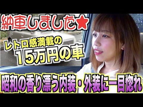 【納車】激安価格で渋可愛いすぎる車を手に入れました!!!