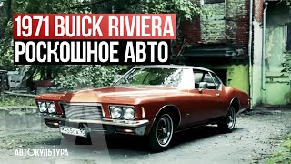 "1971 Buick Riviera | Автоклуб ""Ветерок"" | Гараж"