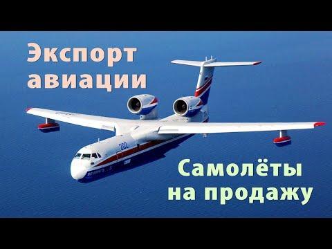 Самолёты России завоёвывают