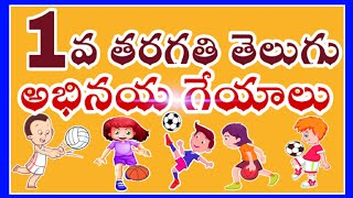 1st Class All Telugu Rhymes త ల గ అభ నయ గ య ల