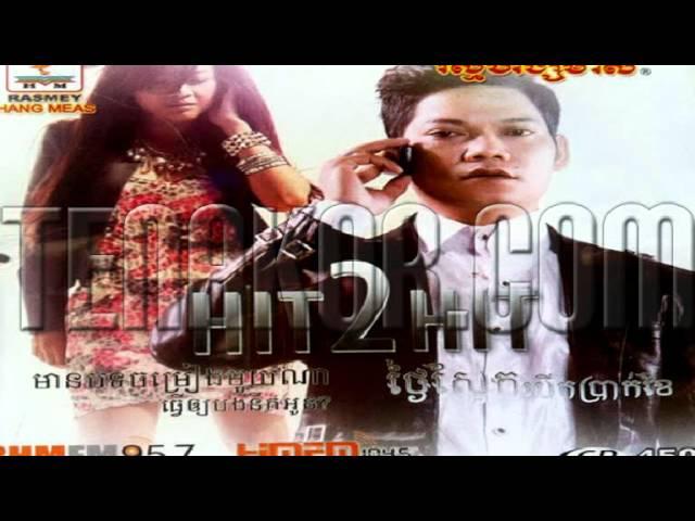 Mean Bot Jom Reang Mouy Na tver Ouy Bong NIrk Oun by SokunKanha-RHM CD Vol 450