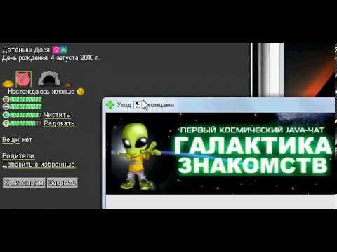 программы галактики знакомств на компьютер