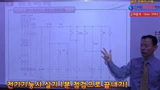 전기기능사 실기 1분 점검으로 끝내기! - 4장 결선 및 배관 작업(주결선)