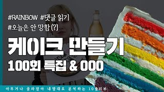 [10줄리뷰] DIY 케이크 만들기 그리고 100회 특…