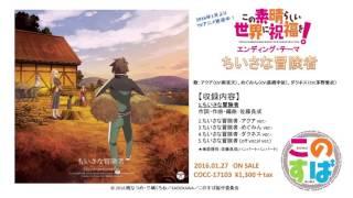 アクア(雨宮天)、めぐみん(高橋李依)、ダクネス(茅野愛衣) - ちいさな冒険者