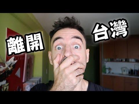 離開台灣!(GOOD BYE TAIWAN!)阿兜仔不教美語!