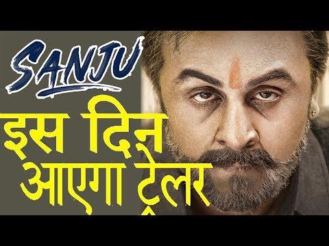इस दिन आएगा फिल्म SANJU का ट्रेलर। PBH News