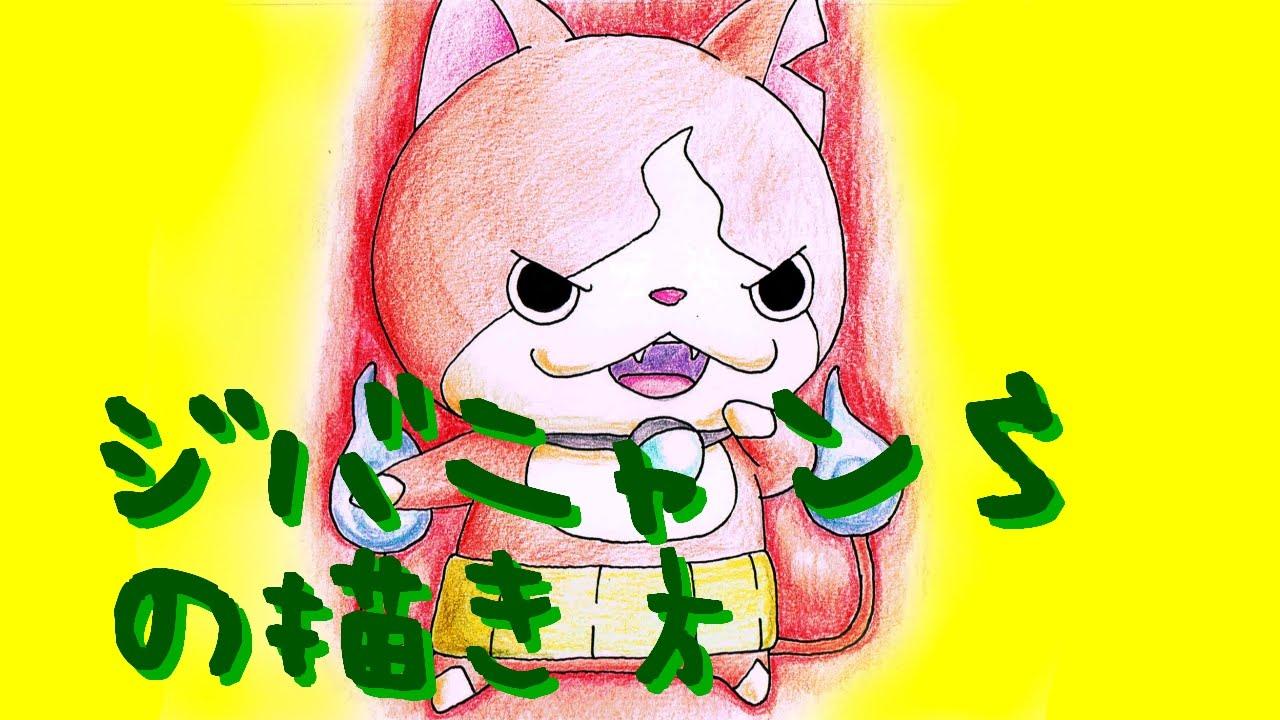 妖怪ウォッチの絵 ジバニャンsのイラスト描き方how To Draw Yo Kai