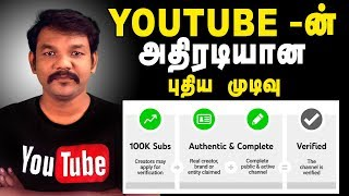 Happy News | Youtube Verification Badge New Update 2019 | Online Tamil