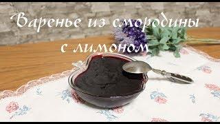 Варенье из черной смородины с лимоном - очень необычно и вкусно!