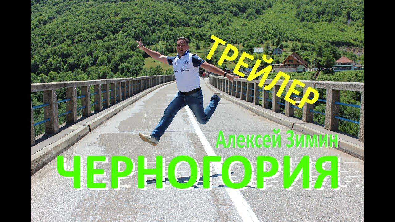 Черногория 2014 ★ трейлер ★ Алексей Зимин