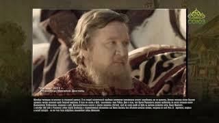 видео Князь Симеон Иоаннович Гордый