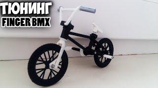 ПОКРАСКА FINGER BMX // РЭКС
