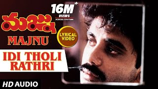 Idi Tholi Rathri Lyrical Video Song | Majnu | Nagarjuna, Rajani | Telugu Old Songs