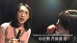 巴黎獨家專訪sony chan 唱歌以外如何於雨傘期間將香港情況帶到法國主流媒體