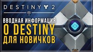 Destiny 2. Начальная информация для новичков. С чего начать?