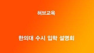 허브교육 한의대 수시 입학 설명회