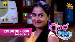 Ahas Maliga | Episode 650 | 2020-08-17 Thumbnail