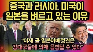 중국과 러시아, 미국이 일본을 벼르고 있는 이유, 곧 터질수 밖에 없다.