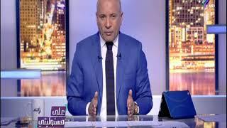 أحمد موسي : الخطيب كان وش السعد علي جماهير الكرة المصرية ويستحق المساندة من الجمعية العمومية