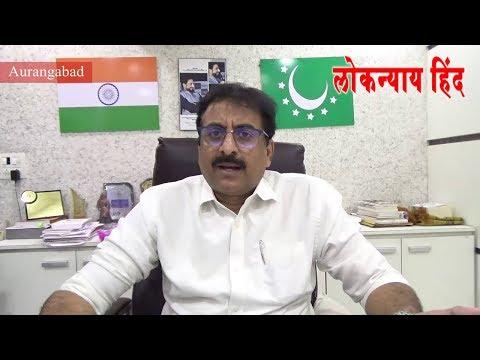 लोकसभा चुनाव 2019 : MIM विधायक इम्तियाज जलील ने किया खुलासा - Aurangabad News