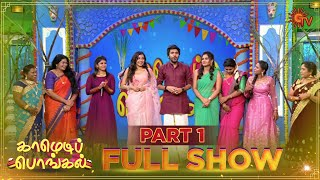 Comedy Pongal – Full Show | Pongal Special Show | Sun TV