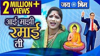 आई माझी रमाई ती | माता रमाई गीत | Aai Majhi Ramai Ti | Didi Anjali Bharti Song 2019