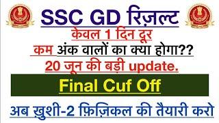 SSC GD RESULT 2019 | Cut Off रहेगी बहुत कम | physical date | #ssc_gd