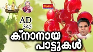 Knanaya Pattukal # Christian Devotional Songs Malayalam # Hits Of Fr.Thomas Karimbumkalayil