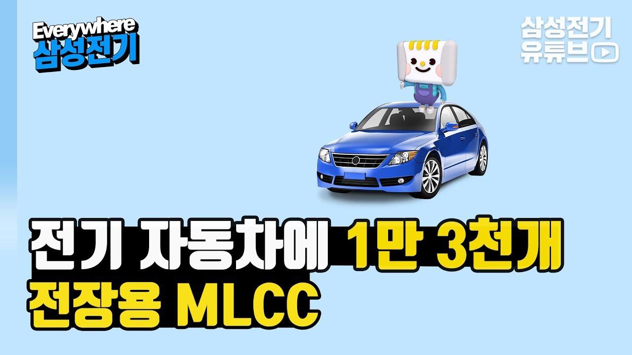 전기 자동차에 1만 3천개' 전장용 MLCC