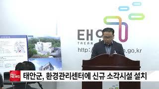 단신 태안군, 환경관리센터에 신규 소각시설 설치