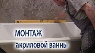 видео Монтаж акриловой ванны