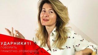 """Сериал """"Ударник."""" Серия 1 - глаголы. Говорить грамотно модно!"""