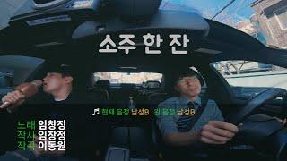 불후의 띵곡!! 임창정 '소주한잔' 카풀 노래방 Ful…
