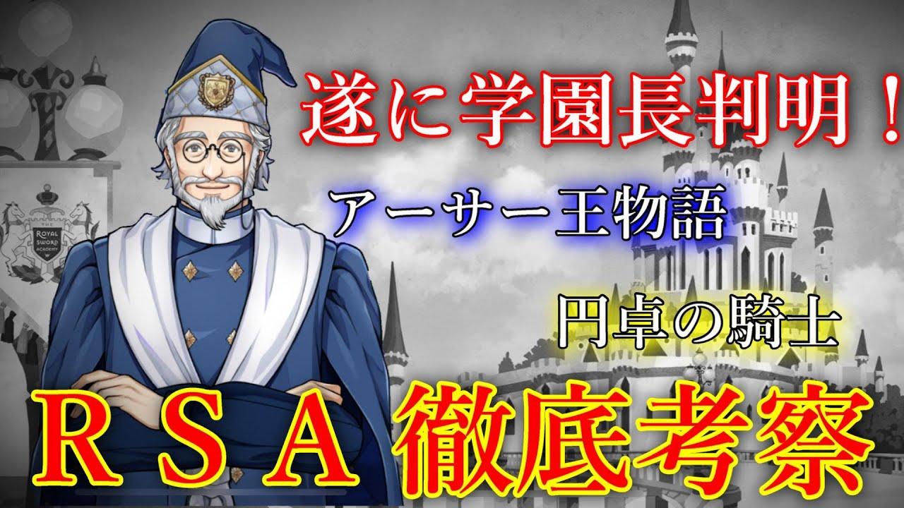 ソード アカデミー ロイヤル 【ツイステ】RSAの白ウサギ【男主】