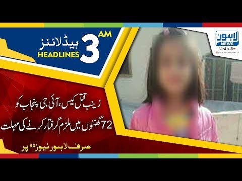 03 AM Headlines Lahore News HD - 22 January 2018