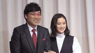 蒼井優さん、山里亮太さんが結婚会見