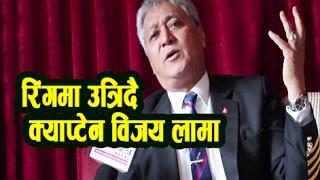 नेताहरुलाई पाठ सिकाउदै क्याप्टेन विजय लामा || Interview With Vijay Lama || The Journey Of Life ....