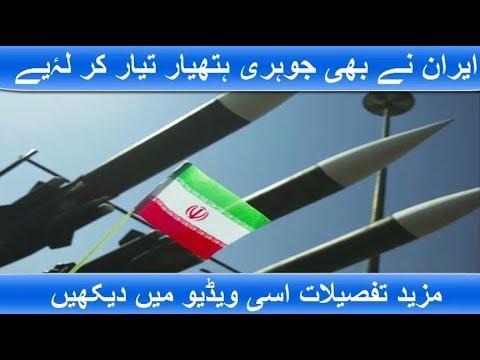 Iran Got Success in his dream Watch latest news about Iran 2018