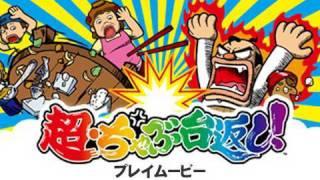 「超・ちゃぶ台返し!」プレイムービー thumbnail