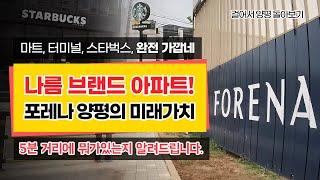 한화 포레나 양평 아파트 주변 인프라 탐방 / 양평 롯…