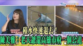 【精彩】積水快速退去! 陳美雅:老天爺還高雄市府一個公道