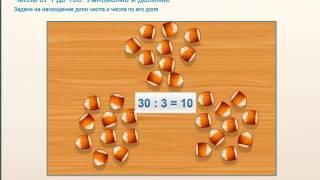 как решить задачу на нахождение доли 3 класс математика