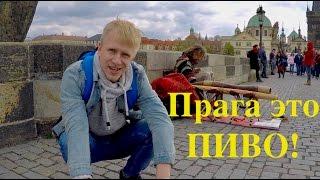 видео Туры в Прагу из Москвы в 2018 году, цены на путевки и отдых в Праге в Чехии
